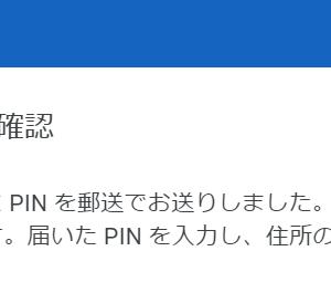 【ブログ収益】Google Adsenseから請求先住所の確認連絡