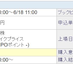 【IPO】Waqooなどの抽選結果、日経平均が一時1100円超値下がり、英検1級でる順パス単(0790~0799)