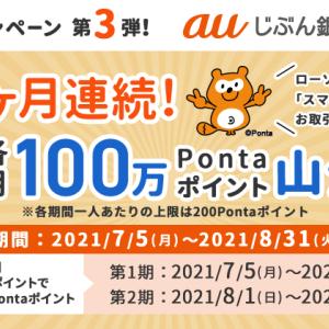 【auじぶん銀行】100万Pontaポイント山分け、英検1級でる順パス単(1169~1177)
