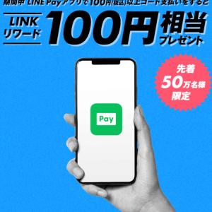 【LINE】LINKリワード200円分貰うためにLINE BITMAXのアカウントを開設、英検1級でる順パス単(1669~1678)