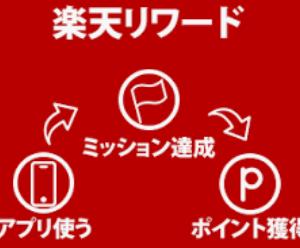 【楽天リワード】おすすめアプリ更新(2021年9月22日)、英検1級でる順パス単(1709~1718)