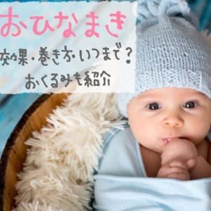 赤ちゃんをおひなまきで寝かしつけ|効果や巻き方、いつまで使える?