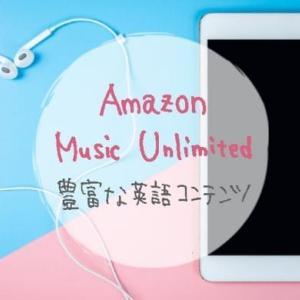 Amazon Music Unlimited3カ月無料!子ども向け英語コンテンツも豊富