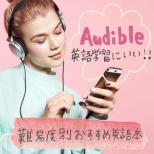 Audibleは英語学習におすすめ!子どもも大人も楽しめる英語本を紹介【難易度別】