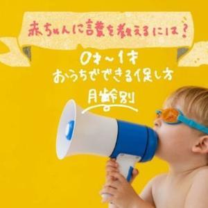 赤ちゃんに言葉を教えるには?おうちでできる促し方【月齢別0才~1才】
