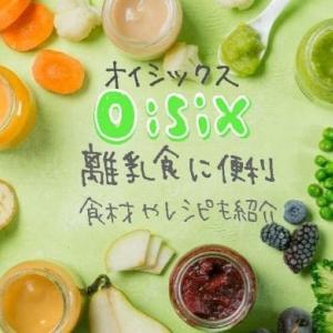 オイシックスは離乳食に便利!レシピつきの食材配達でママの強い味方
