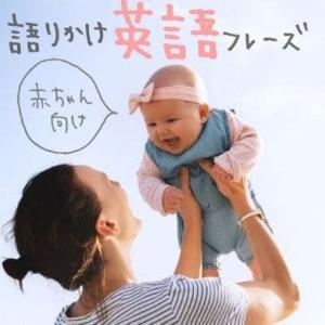 赤ちゃんにかける言葉を英語で言いたい!簡単な語りかけフレーズ35選【シーン別】