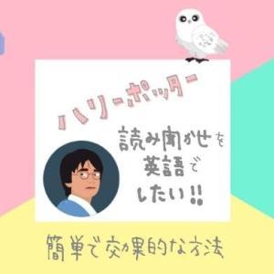 ハリーポッターの読み聞かせを英語でしたい!簡単なのに効果的な方法