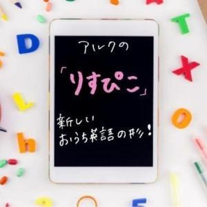 アルクの「りすぴこ」は新しいおうち英語の形!デジタル体験学習?