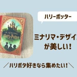 ハリー ポッターのミナリマ・デザイン版の本が美しい!買い方も紹介