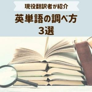 英単語の調べ方3選|だれでもできる簡単な方法を現役翻訳者が紹介!