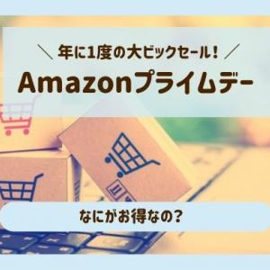 Amazonプライムデー2021開催!何がお得?準備満タンでフル活用しよう!
