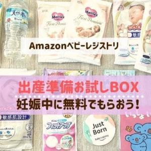 amazonベビーレジストリで妊娠中に無料でもらえる出産準備お試しBOX!中身レビュー