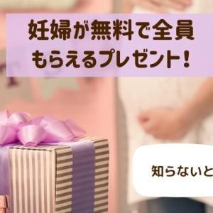 【2021年保存版】妊娠中に無料で全員もらえるプレゼント一覧!