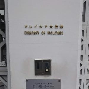 ビザ取得予定者必見!マレーシア大使館周辺の事務作業スポット