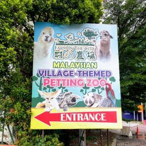 マレーシア国内おでかけスポット・Farm In The City