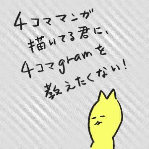 4コマgram(2020.6現在)は、毎日数回投稿すれば、2ヶ月で5000円以上になるかもね