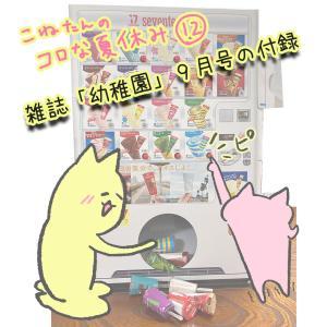 こねたんのコロな夏休み12 雑誌「幼稚園」9月号の付録
