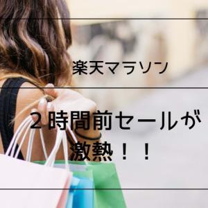 楽天お買い物マラソンが始まるよ!人気アイテムをチェック!!