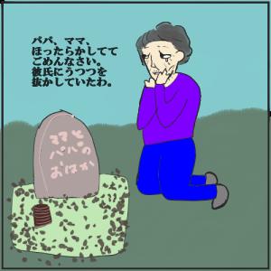 母の日の後に