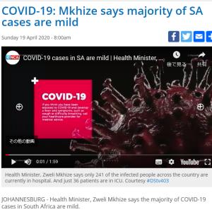南アフリカ COVID-19感染状況