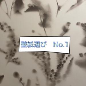 壁紙選び No.1