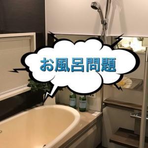 お風呂バトル勃発!!