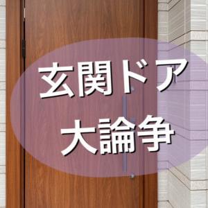 玄関ドア 大論争