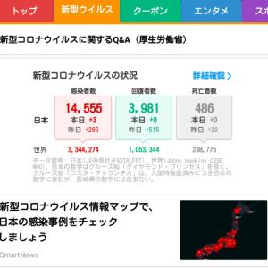 【スマホ限定参考】新型コロナウイルス情報マップ(SmartNews版)