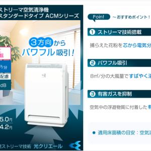 コロナが流行っている今こそ、部屋の空気を綺麗に保とう!おすすめの空気清浄機!