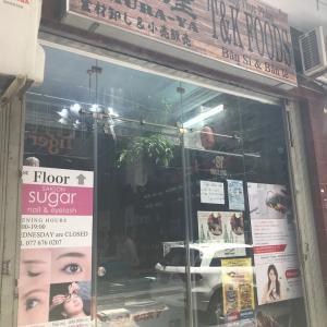 漢の食材店 木村屋♡楽天地ホーチミン店のもつ鍋をデリバリー♪