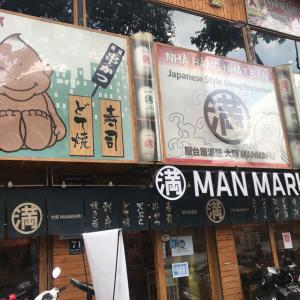 大阪屋台居酒屋 満マル♡ホーチミン店でお値打ち海鮮丼ランチ♪1区