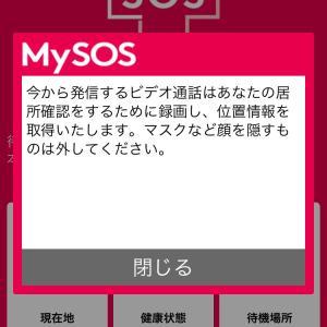 【一時帰国からの自宅隔離】毎日MySOS で現在地確認される件