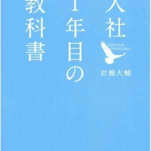 【書評】岩瀬大輔著 入社1年目の教科書を読んだ