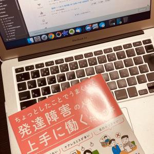 【!8日まで!】発達障害関連本が無料で読める!