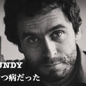 【Ted Bundy】実は躁うつ病だった!!
