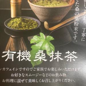 有機桑抹茶は霊性を高める