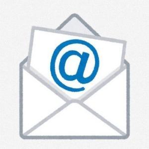 メール鑑定の実際