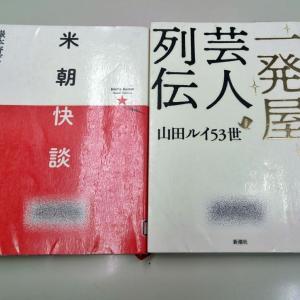 2冊の演芸、芸人本