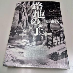 「路地の子」読了。