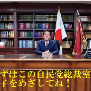 総理大臣になりた~いなりた~い。