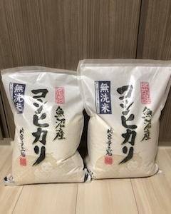 ふるさと納税で米を食う