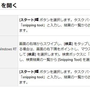 Windowsの「Snipping Tool」機能に驚く