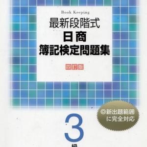 日商簿記3級、1カ月半の合格体験記