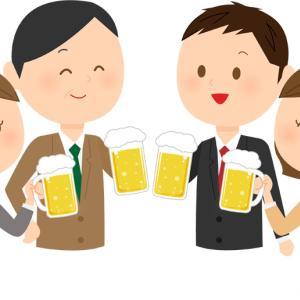 会社の飲み会を避けるのは2流。飲み会を活用するのが1流。