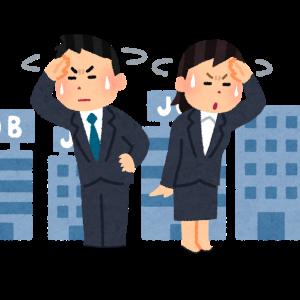 大企業の総合職は、最も独立から遠い説