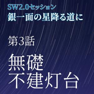 「無礎不建灯台」SW2.0リプレイ(9/10)