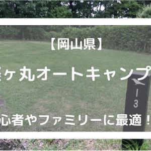 【経ヶ丸オートキャンプ場】ファミリーや初心者に最適!?