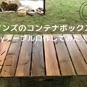 【キャンプ】2wayテーブル自作してみた!カインズのコンテナ使用