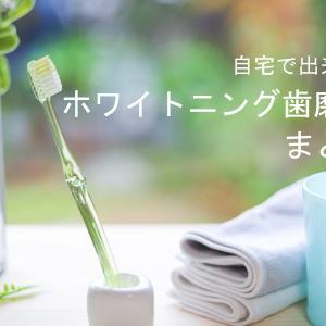 自宅で出来る♪研磨剤なしホワイトニング歯磨き粉まとめ♪【効果・口コミ】